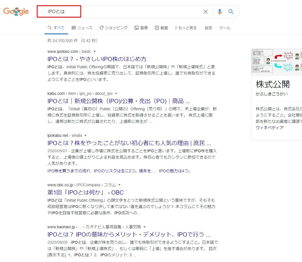 「IPOとは」と実際にグーグル検索した画面