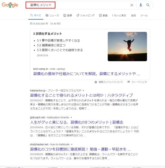 「習慣化 メリット」と実際にグーグル検索した結果