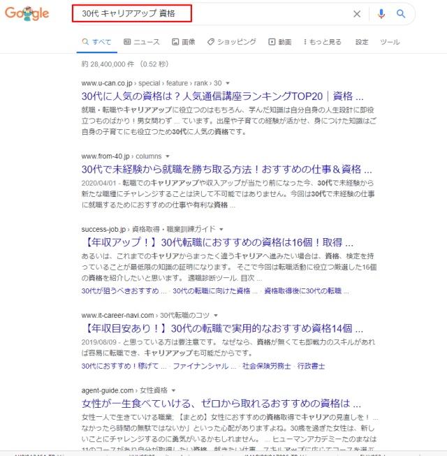 「30代 キャリアアップ 資格」と実際にグーグル検索した結果