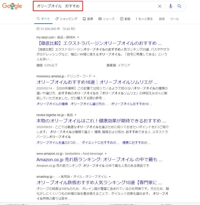 「オリーブオイル おすすめ」と実際にグーグル検索した結果