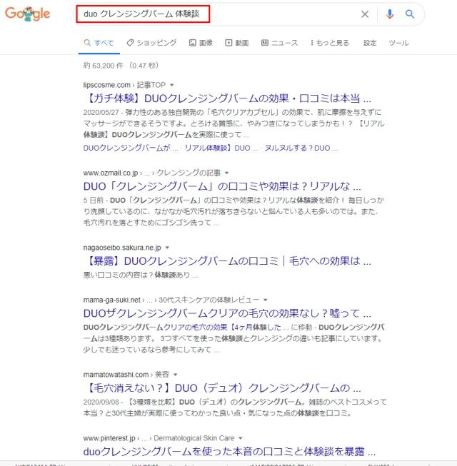 「duo  クレンジングバーム 体験談」と実際にグーグル検索した結果
