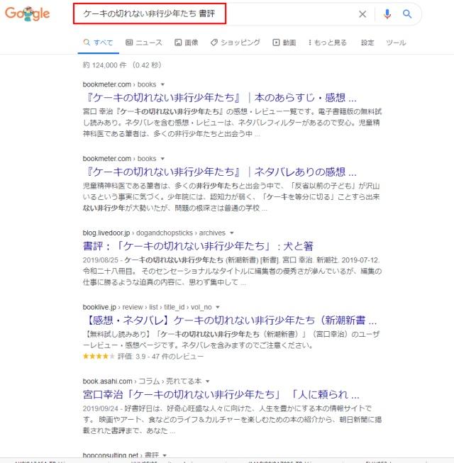「ケーキの切れない非行少年たち 書評め」と実際にグーグル検索した結果