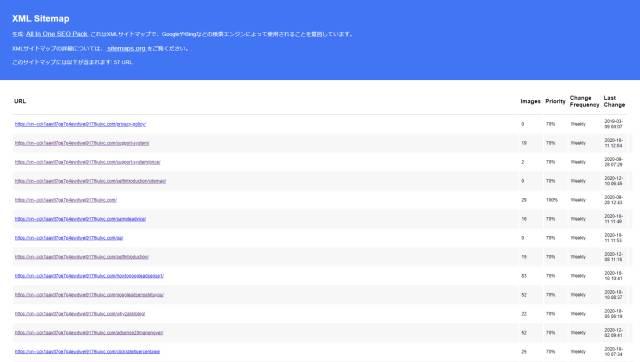 xml版のサイトマップ