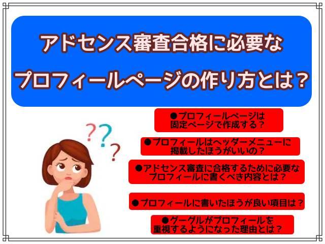 アイキャッチ画像:アドセンス審査合格に必要なプロフィールページの作り方とは?