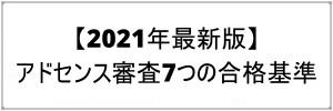 【2021年最新版】アドセンス審査7つの合格基準
