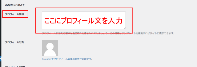 ワードプレスプロフィール入力画面