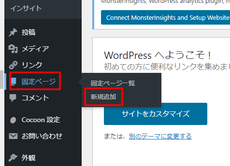 ワードプレス固定ページの新規作成方法
