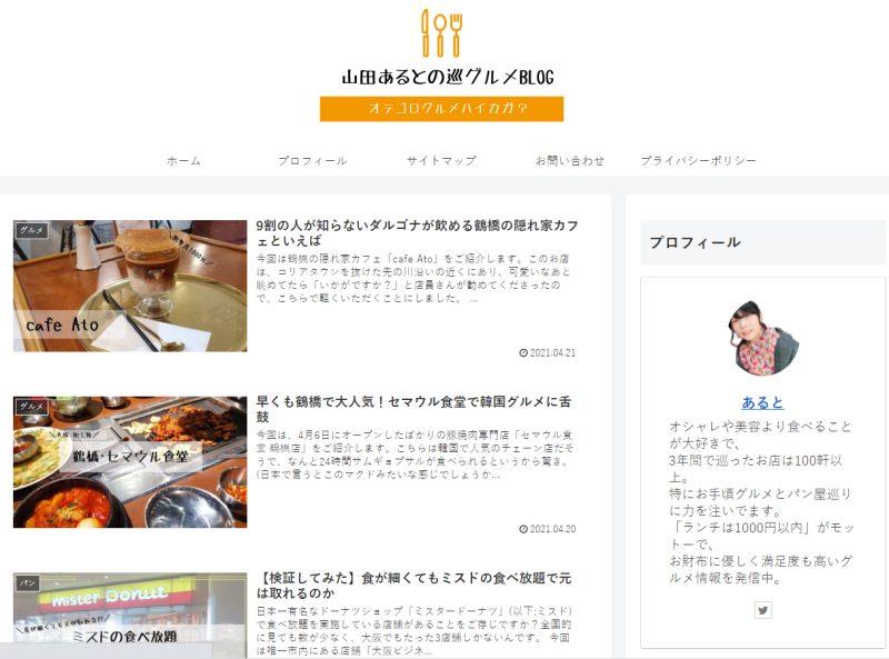 アドセンス審査合格者山田あると様のサイト