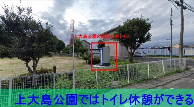 上大島公園の仮設公衆トイレの様子