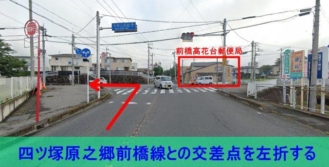 四ツ塚原之郷前橋線との交差点の様子を撮影した写真