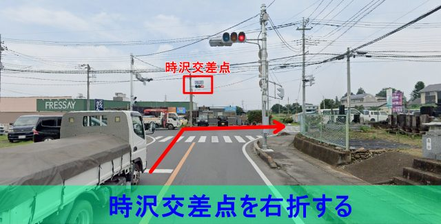 時沢交差点の様子を撮影した写真