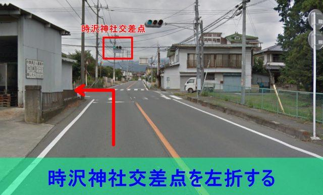 時沢神社交差点の様子を撮影した写真