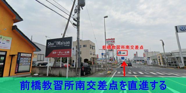 前橋教習所南交差点の様子を撮影した写真