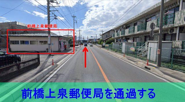 前橋上泉郵便局付近の様子を撮影した写真