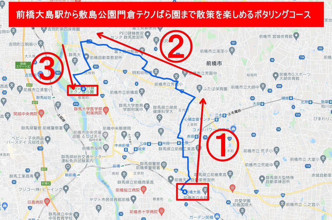 前橋大島駅から敷島公園門倉テクノばら園までのおすすめポタリングコースを示した地図