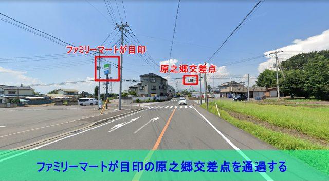 原之郷交差点の様子を撮影した写真
