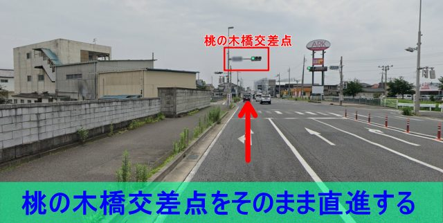 桃の木橋交差点の様子を撮影した写真