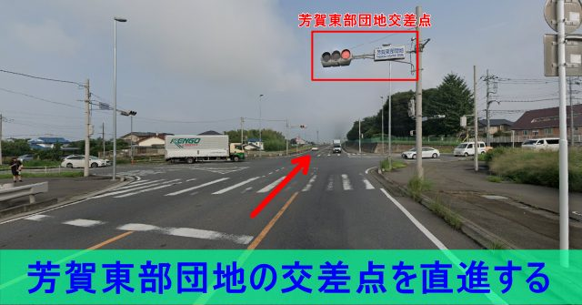 芳賀東部団地の交差点の様子を撮影した写真