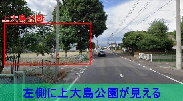 上大島公園の様子を撮影した写真