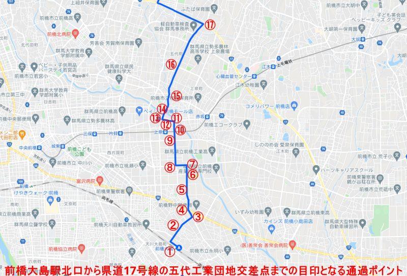 前橋大島駅北口から県道17号線の五代工業団地交差点までの目印となる通過ポイントを示した地図