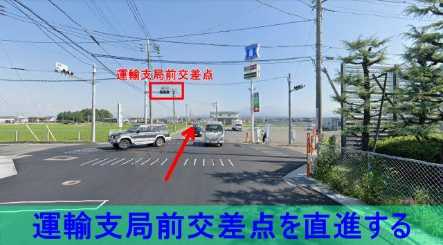 運輸支局前交差点の様子を撮影した写真