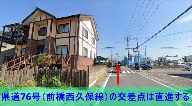 県道76号(前橋西久保線)の交差点の様子を撮影した写真