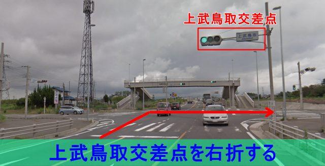 上武鳥取交差点の様子を撮影した写真
