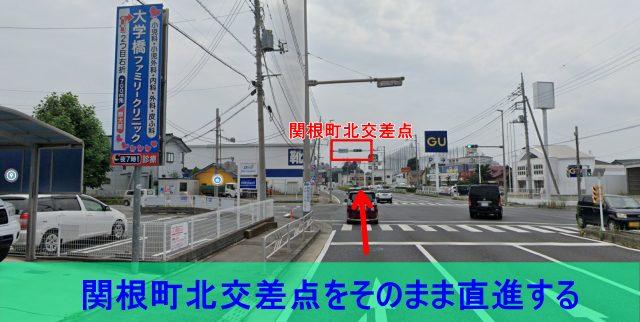 関根町北交差点の様子を撮影した写真