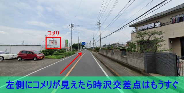 時沢交差点手前付近の様子を撮影した写真
