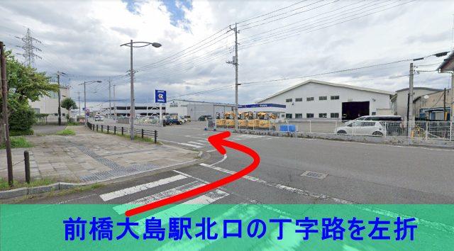 前橋大島駅北口駅前の丁字路の様子