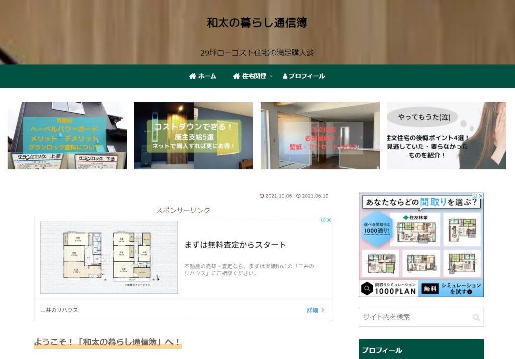 和太の暮らし通信簿のトップページ画像